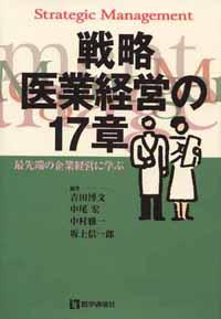 「戦略医業経営の17章」2000年、共著、医学通信社
