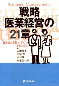 「戦略医業経営の21章」 2006年、共著 医学通信社
