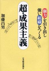 『超・成果主義』日本経済新聞社-単著-加藤昌男