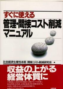 「すぐにつかえる管理間接コスト削減マニュアル」1997年、共著、生産性出版