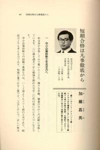 合格体験記「中小企業診断士資格をとろう」1993年、寄稿、法学書院