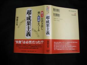 『超・成果主義』書籍の表紙と裏表紙画像