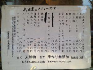 船橋市吉光店舗メニュー
