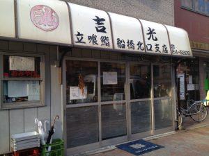 船橋市吉光店舗
