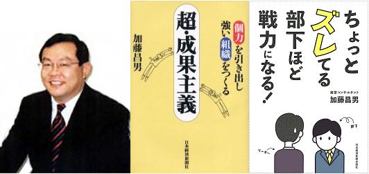 コンサルタント加藤昌男